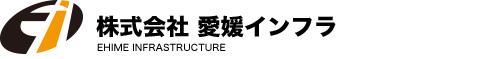 愛媛インフラマネージメント株式会社